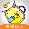 铁蛋钱包贷款app手机版下载 v1.1.0
