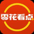 零花看点app官方手机版下载 v1.0.0.0