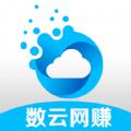 数云网赚app手机版下载 v1.1.2
