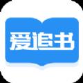 爱追书免费小说app手机版下载 v1.0