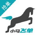 小马飞单app手机版下载 v1.0