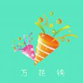万花铜贷款app官方手机版下载 v1.0.0