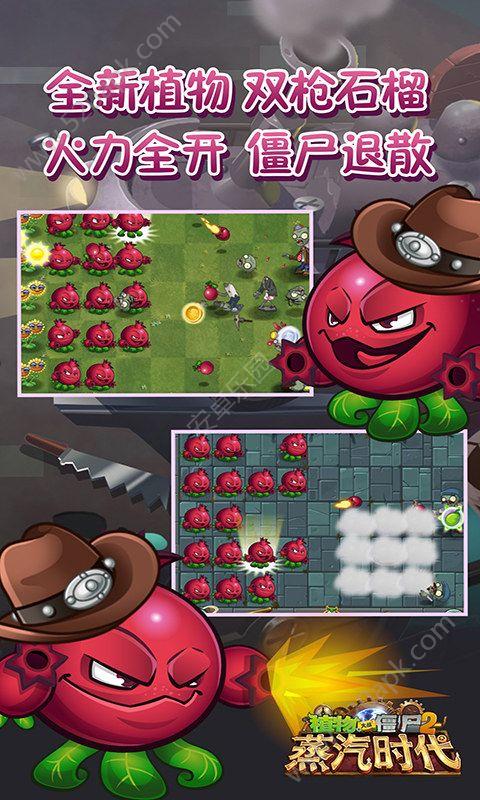 植物大战僵尸22.3.2全植物解锁内购最新破解版  v2.3.2图2