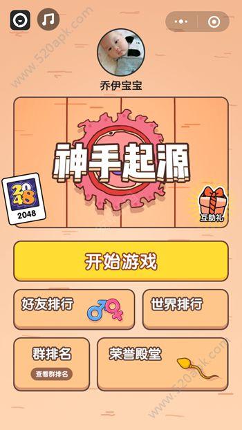 微信神手起源小程序必赢亚洲56.net官网下载最新版图3:
