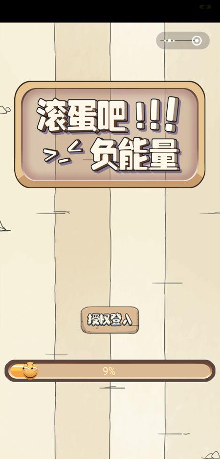 微信翻滚吧负能量小程序必赢亚洲56.net下载必赢亚洲56.net手机版版官方最新版图片1