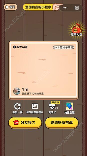 微信神手起源小程序必赢亚洲56.net官网下载最新版图2: