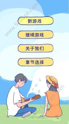 Summer爱的故事游戏官方安卓版图1:
