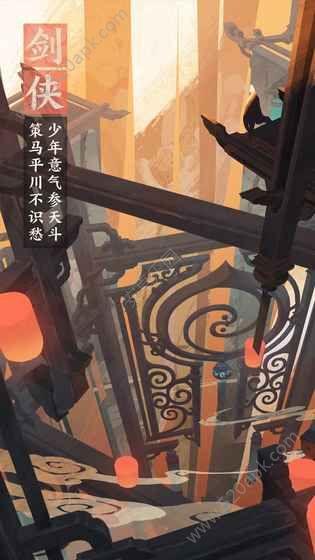 仙剑奇侠传九野官方网站手游正版图片2