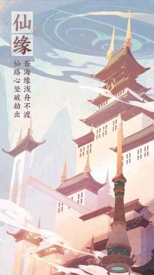 仙剑奇侠传九野官方网站手游正版图片3