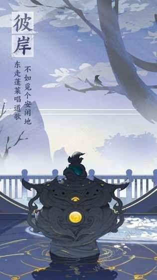 仙剑奇侠传九野官方网站手游正版  v1.0.2图2