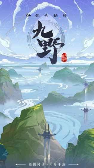 仙剑奇侠传九野官方网站手游正版图片1