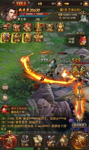 武道至尊H5手机游戏正版官方网站下载  v1.0.0图2