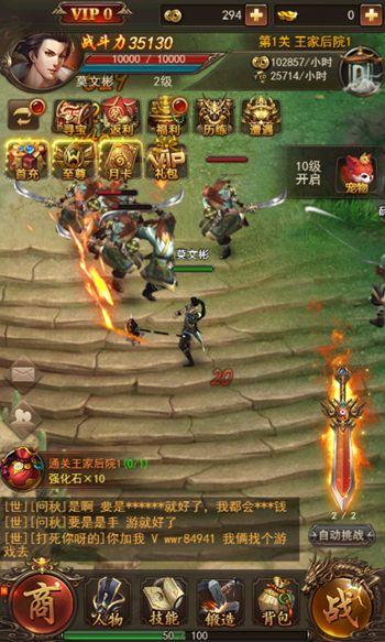 武道至尊H5手机游戏正版官方网站下载图片2