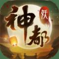 神都夜行录网易官方唯一指定网站正版游戏 v1.0.11