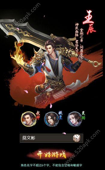 武道至尊H5手机游戏正版官方网站下载  v1.0.0图1