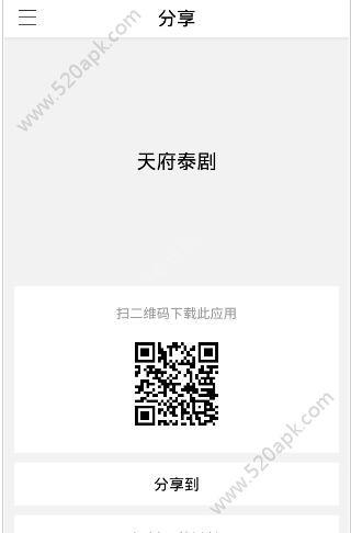 天府泰剧app官网手机版下载  v1.0.2图1