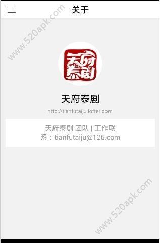 天府泰剧app官网手机版下载  v1.0.2图2