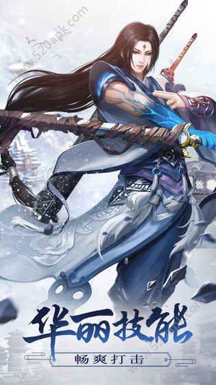 剑啸清歌手机游戏正版官方网站下载图3: