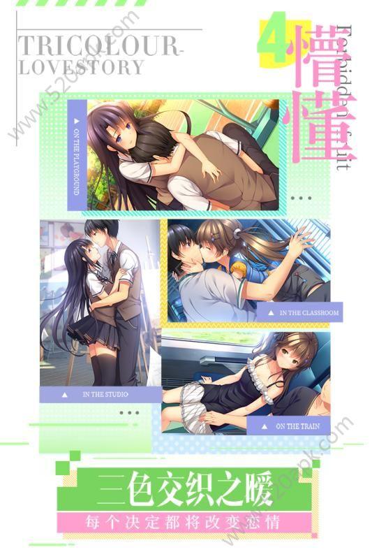 我们恋爱吧三色绘恋游戏官方安卓版图2: