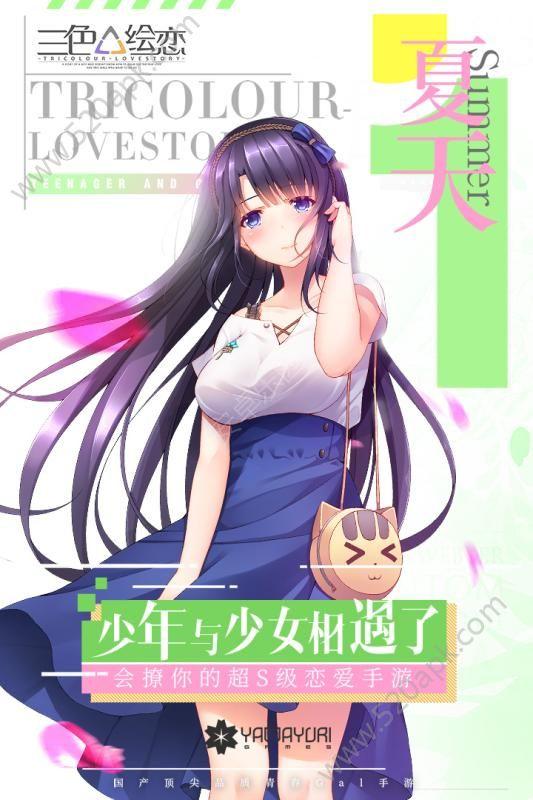 我们恋爱吧三色绘恋游戏官方安卓版图5: