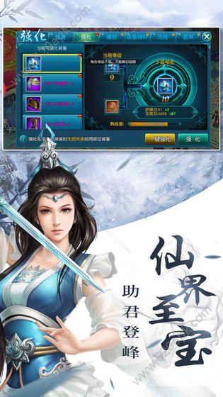 剑啸清歌手机游戏正版官方网站下载图2: