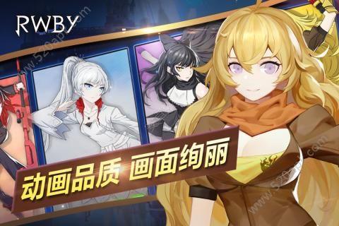 bilibili瑰雪黑阳RWBY官方网站正版56net必赢客户端下载图片2