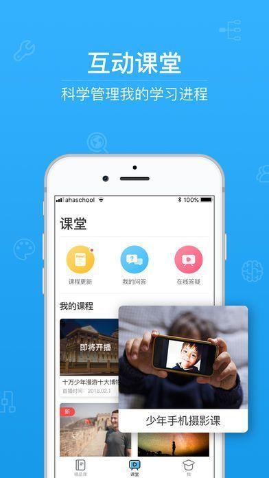 http//www、2-class.come青骄第二课堂网站登录注册入口图片1