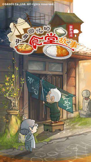 众多回忆的食堂故事安卓版官方下载图5: