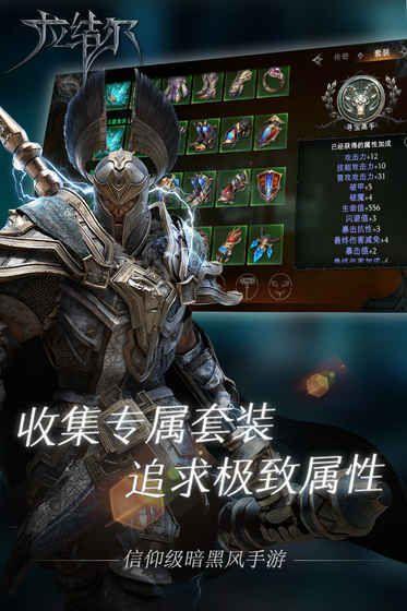 腾讯拉结尔官方网站下载正版手游图片4