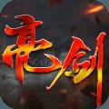 亮剑之李云龙传官方网站下载正版游戏 v1.0