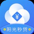 阳光秒贷官方app手机版下载 V1.0.5