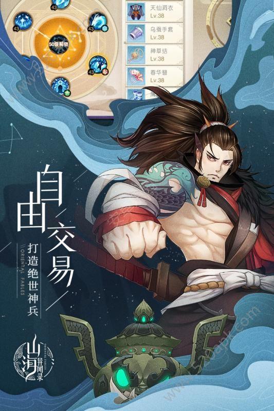 山海异闻录官方网站正版游戏图2: