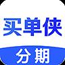 买单侠维信卡贷app官方手机版下载 v1.0.1