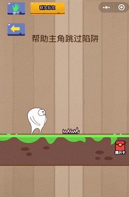 微信脑力大乱斗第73关图文通关攻略 帮助主角跳过陷阱[图]