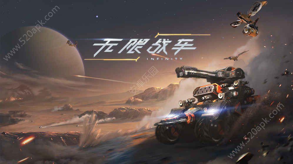 无限战车网易正版手游官方网站下载图2: