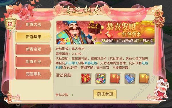 火王手游春节活动大全 春节活动汇总[多图]图片1