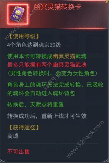 斗罗大陆手游3月5日更新了什么?斗罗大陆H5三月五日更新内容汇总[多图]图片3