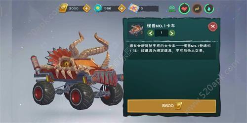 创造与魔法沙滩车怎么获得?怪兽沙滩车/大脚车获取方法[视频][多图]图片1