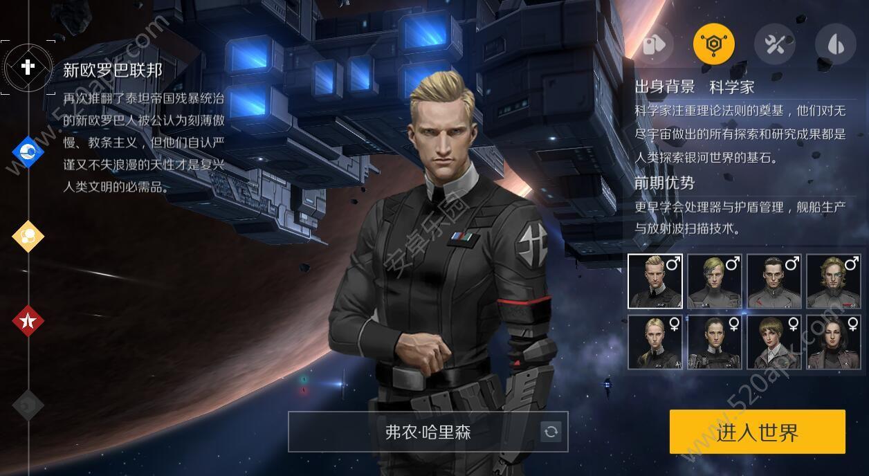 第二银河平民玩家阵营怎么选择?平民玩家阵营推荐[多图]图片1