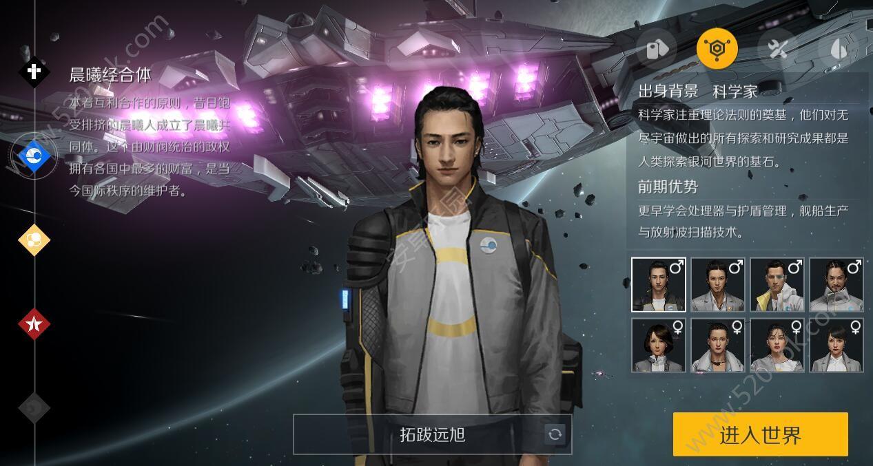 第二银河平民玩家阵营怎么选择?平民玩家阵营推荐[多图]图片3