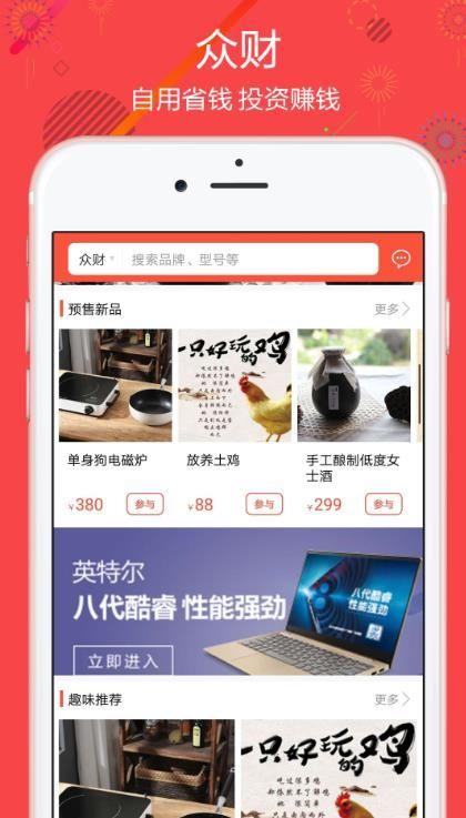 中销新平台文惠王app图3