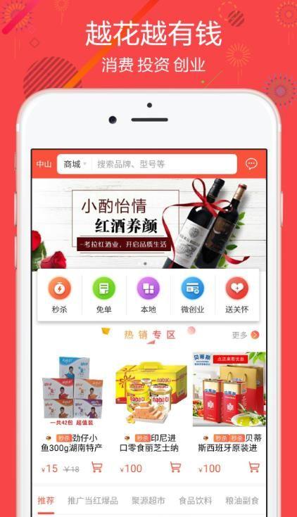 中销新平台文惠王app下载官方手机版图片3