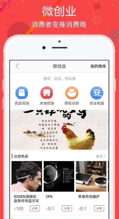中销新平台文惠王app图1