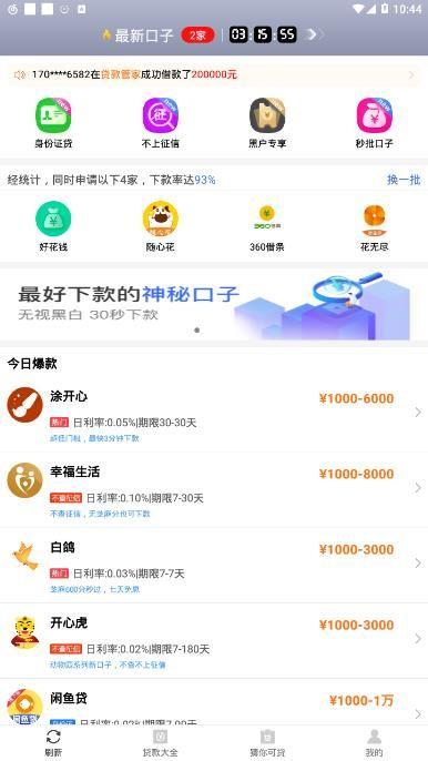 灵灵发贷款入口app手机版下载  v1.0.21图3