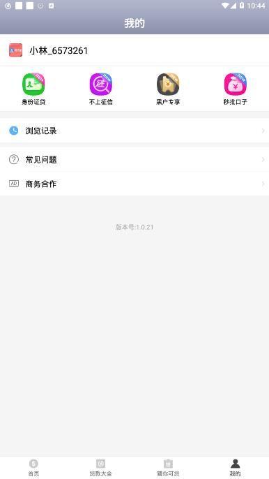 灵灵发贷款入口app手机版下载  v1.0.21图1