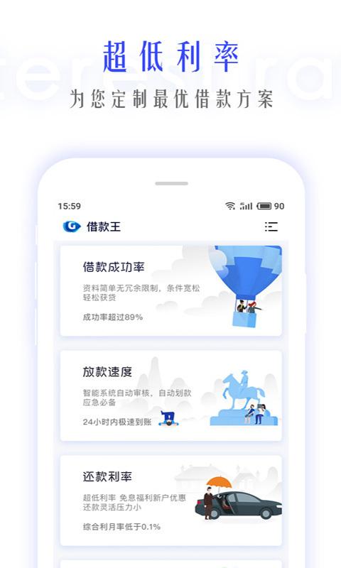 24自助贷系列app官方手机版下载  v1.0图1