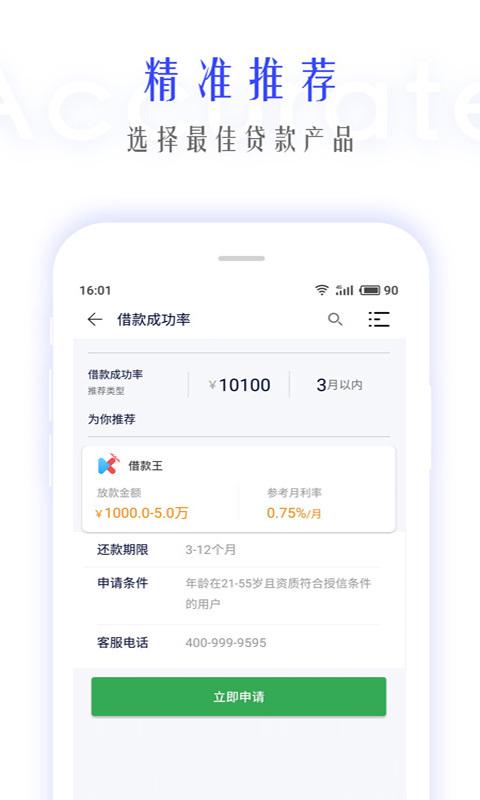 24自助贷系列app官方手机版下载  v1.0图2