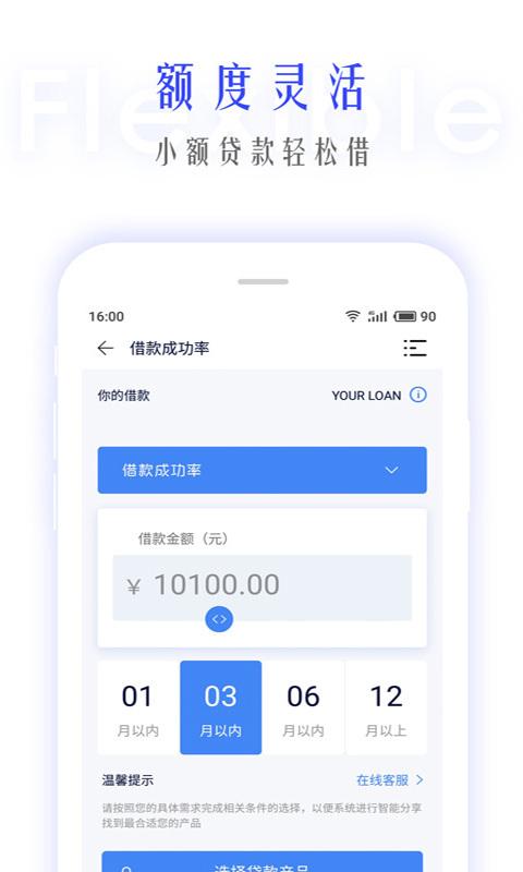 24自助贷系列app官方手机版下载  v1.0图3