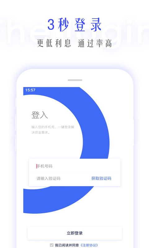 24自助贷系列app官方手机版下载图片3
