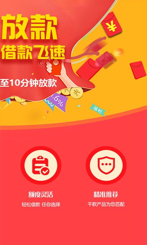 E贷天骄贷款app下载手机版  v1.0图2